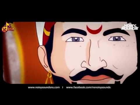 जय शिवाजी जय भवानी | Jai Shivaji Jai Bhavani - Noisy Sounds (NS) &  SR Production | INTRO THEME