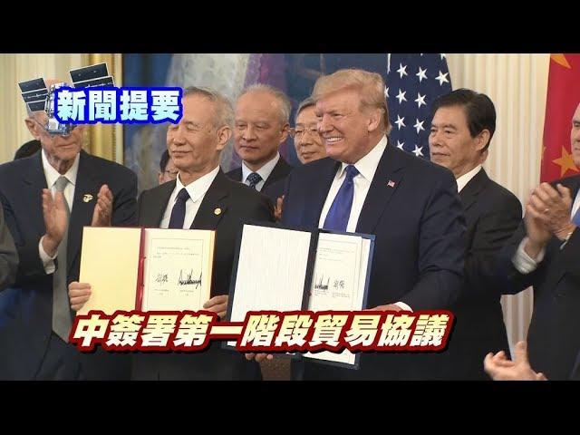 華語晚間新聞01152020