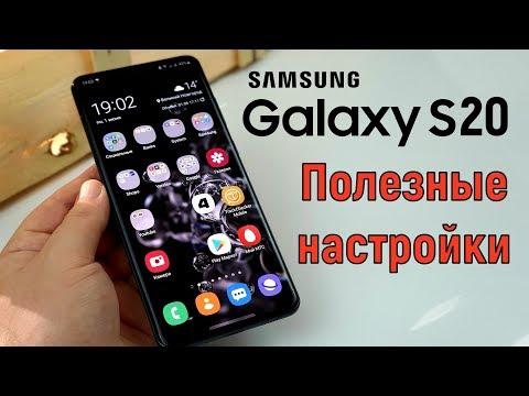 10 настроек Galaxy S20, которые стоит сразу изменить!