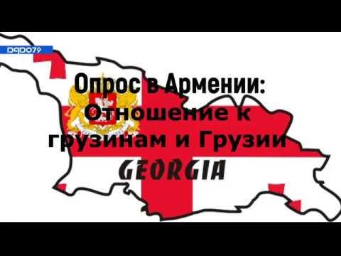 Опрос в Армении; Отношение грузинам и к Грузии