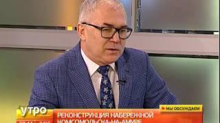 Реконструкция набережной Комсомольска. Утро с Губернией. 20/01/2017. GuberniaTV