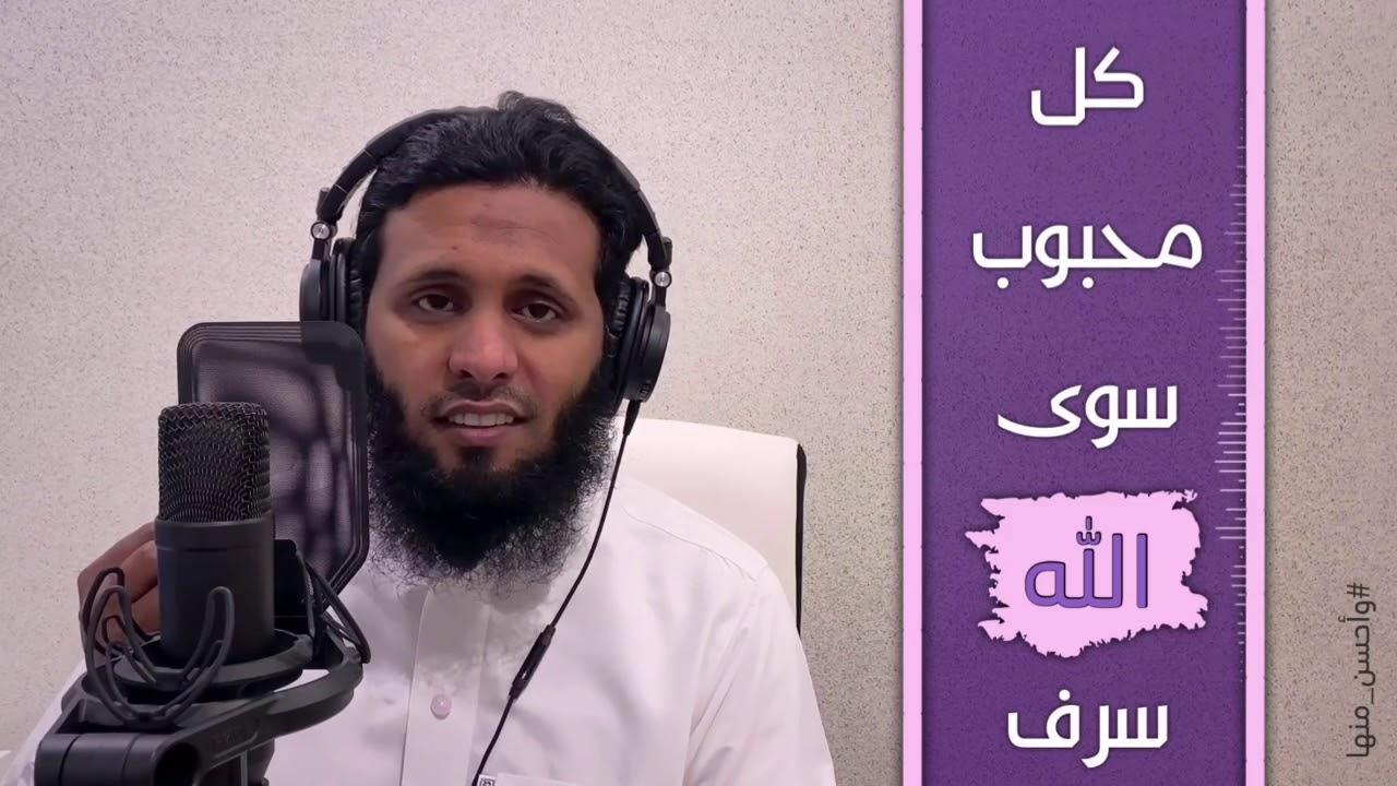 برنامج وأحسن منها || كل محبوب سوى الله سرف || منصور السالمي