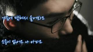 김재석(원티드)  ➿  떠나가줘요    (가사)