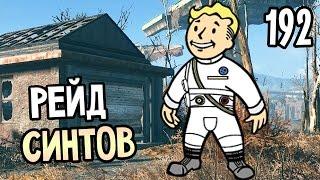 Fallout 4 Automatron Прохождение На Русском 192 РЕЙД СИНТОВ
