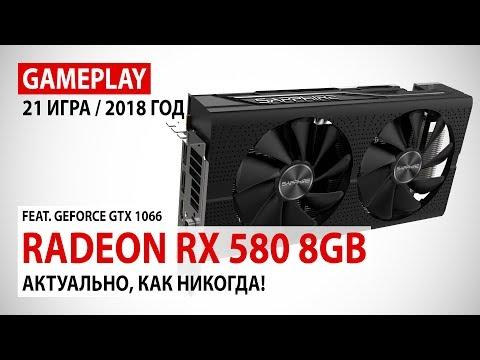 Radeon RX 580 8GB: gameplay в 21 игре в реалиях 2018 года | feat. GeForce GTX 1060 6GB