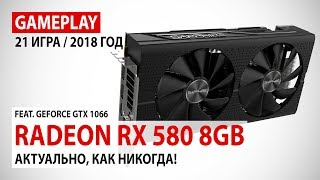AMD Radeon RX 580 8GB: gameplay в 21 грі в реаліях 2018 року | feat. GeForce GTX 1060 6GB