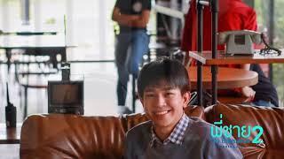 [Behind The Scene] My Bromance 2 [Coffe Shop Scene]