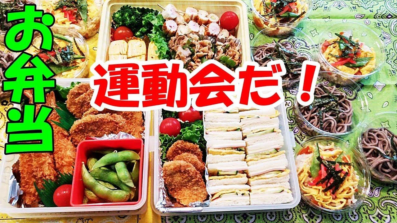 運動会のお弁当!彩り華やか!サンドイッチ・ヒレカツ・ちらし寿司・ちくわハム・卵焼き【カンタン家庭料理】