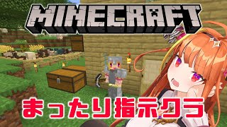 MINECRAFT FOR BACKSEATERS [指示厨クラフト]