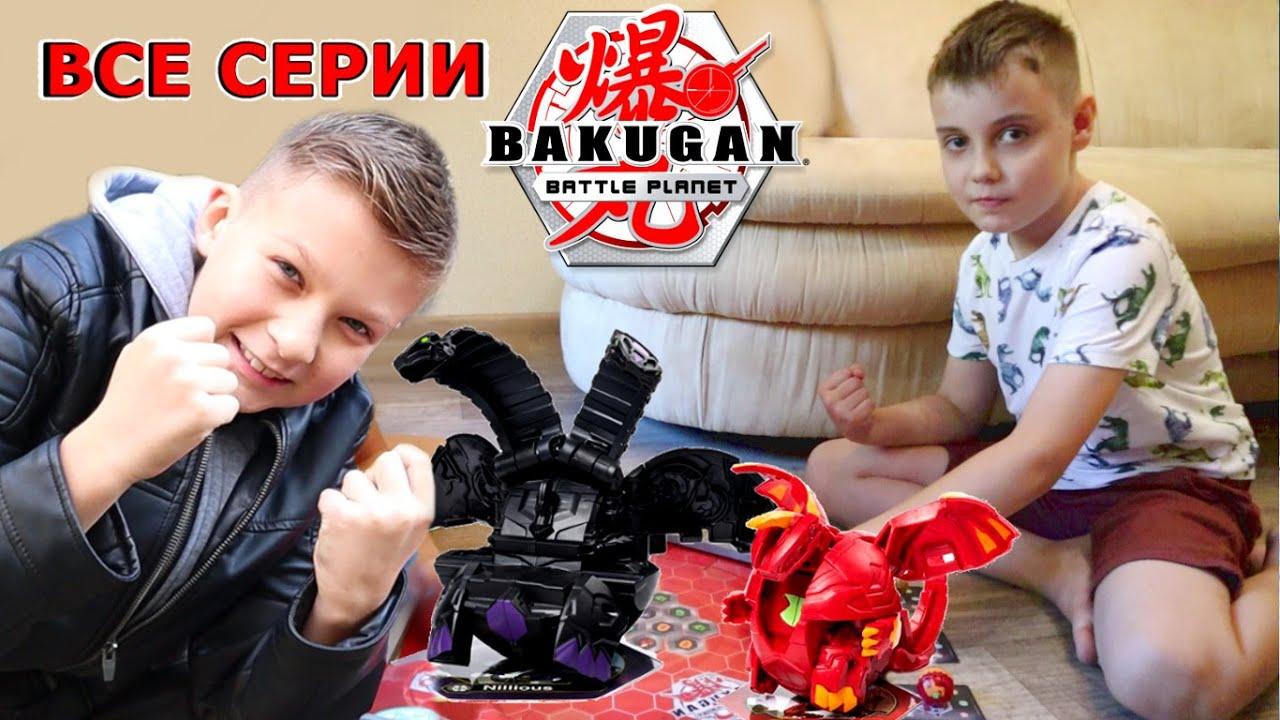 Бакуган БИТВЫ! ВСЕ СЕРИИ ПОДРЯД! Bakugan Battle Planet и Супер Тима 6 серий