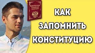 Как быстро выучить Конституцию РФ? / Как запомнить Конституцию?