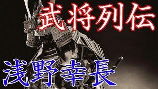 浅野幸長 父の才能を受け継ぎ秀頼と家康の対面を実現させた武将