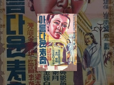 반도의 봄  Spring of Korean Peninsula 1941