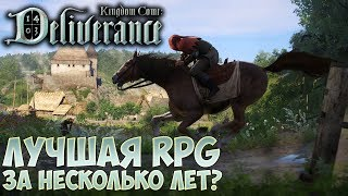Kingdom Come Deliverance | Обзор игры | RPG года?