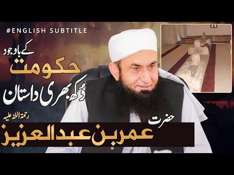 Painful Story Of Umer Bin Abdul Aziz (R) | Molana Tariq Jamil | Emotional Story