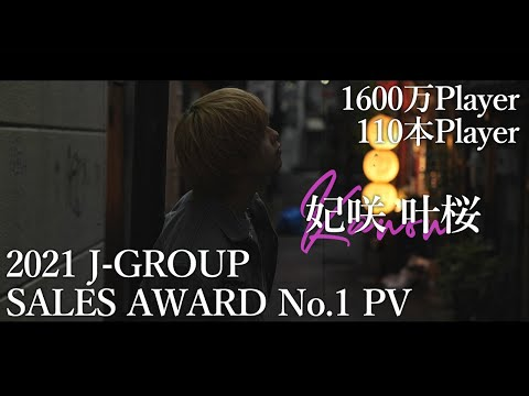 ESPRINCE 妃咲叶桜 PV 【J-GROUP】