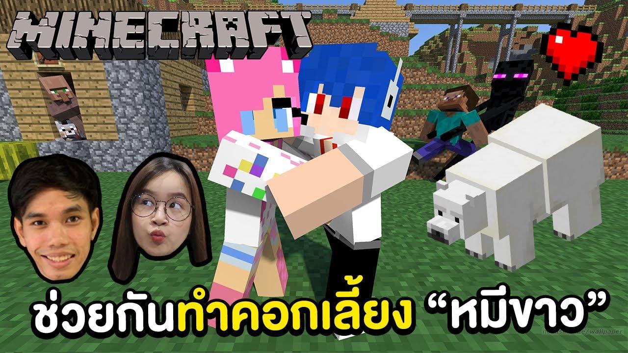 อยู่ดีๆ หมีขาวโผล่มาจากไหน จับเลี้ยงซะเลย! - Minecraft