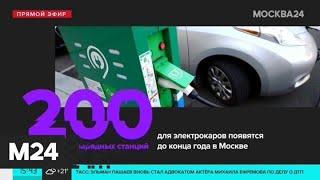 200 зарядных станций для электрокаров установят в Москве - Москва 24