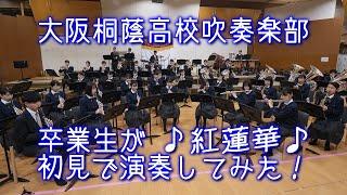 紅蓮華 TVアニメ「鬼滅の刃」オープニングテーマ曲 大阪桐蔭高校吹奏楽部