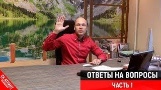 Рубрика: Ответы на вопросы (Часть 1) | Строительство дома в Краснодаре | Переезд в Краснодар