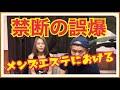【官能小説】メンズエステでの大量射精 - YouTube