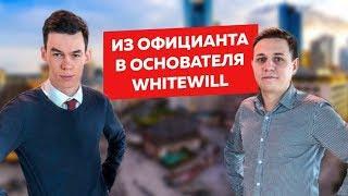 """Олег Торбосов. Откровенное интервью. Офис Whitewill в башне """"Империя""""."""