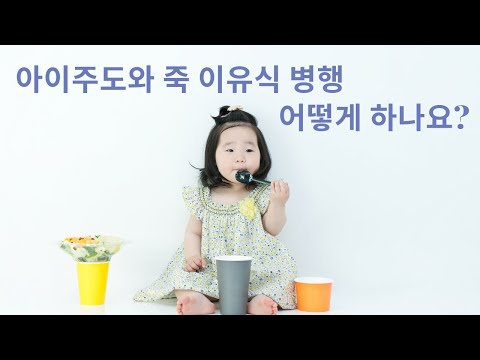 [ENG]아이주도이유식과 일반이유식 병행하기 part 1| How to Combine Spoon Feeding and Baby Led Weaning