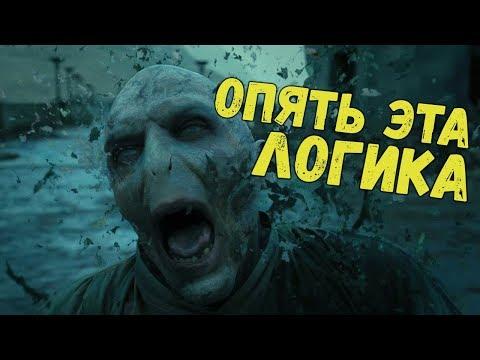 «Гарри Поттер и Дары смерти» – читать