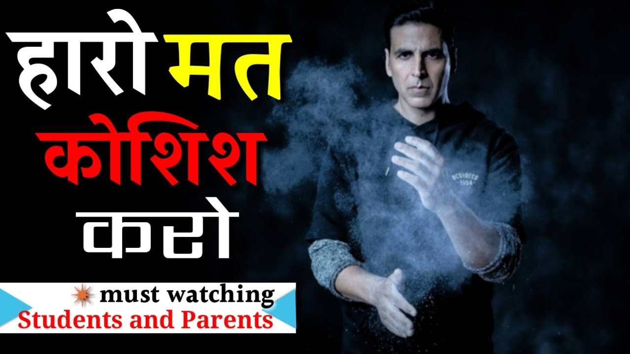 हिम्मत मत हारो :- Akshay Kumar motivational speech | akshay kumar | motivational speech .
