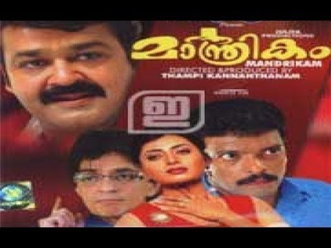 Maanthrikam 1995 Malayalam Full Movie | Mohanlal Movies | Jagadish | Malayalam Movies Online