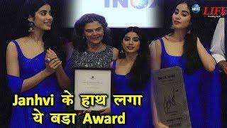 Dhadak में शानदार Performance के लिए Janhvi Kapoor को मिला ये Award, खास अंदाज में आई नजर |