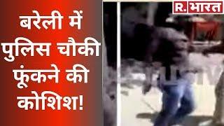 Bareilly में पुलिस की टीम पर हमला, पुलिस चौकी फूंकने गए थे उपद्रवी, SSP Abhishek Verma घायल!