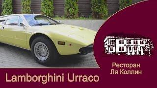 рассказ Lamborghini Urraco