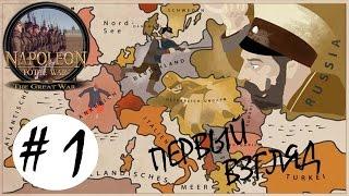 Napoleon: Total War The Great War Mod 5.2.0 прохождение #1 Первый взгляд
