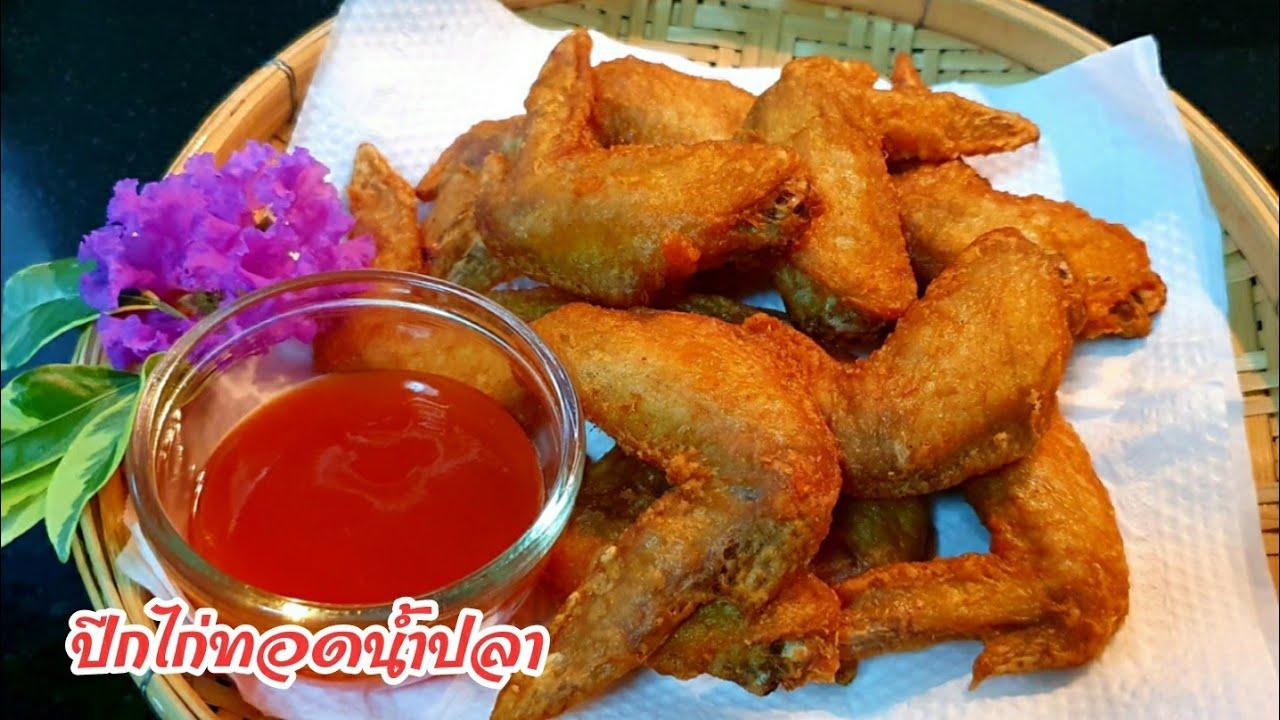 ปีกไก่ทอดน้ำปลา🐓Fried Chicken Wing With fish sauce|Ep.196