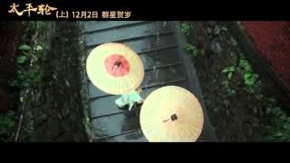 2014年12月2日中国にて公開。 動画言語はマンダリン、一部は日本語。 敢...