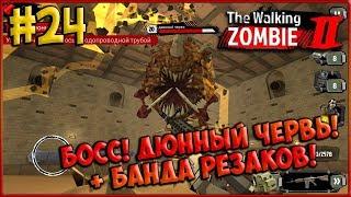 БОСС Дюнный Червь + Жесткая заруба с Резаками! [The Walking Zombie 2] #23