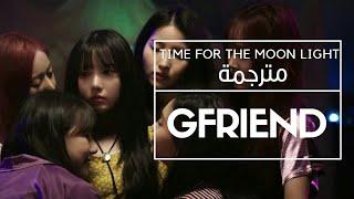 GFRIEND - Time for the moon night Arabic Sub - مترجمة