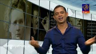 නාලක හේවාමද්දුම සමග ජීවිතයට අත්වැලක් | Siyatha TV | 2018.08.15