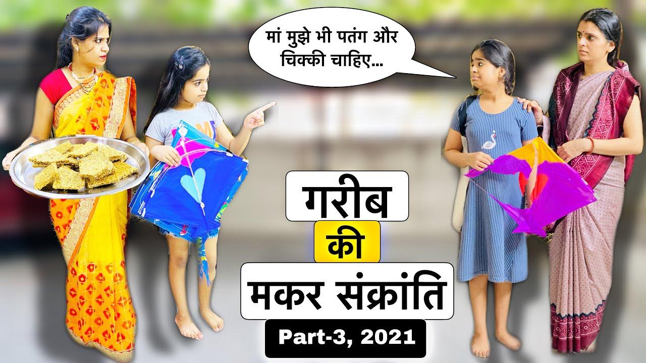 गरीब की मकरसंक्रांति Part-3 || Garib Ki MAKAR -SANKRANTI || Heart Touching Story - Ameer Vs Gareeb!!