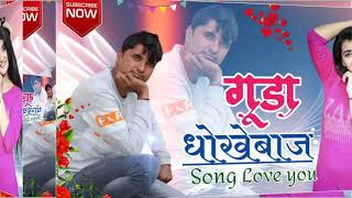 गुड्डा धोखेबाज लव सॉन्ग|| Gudda Dhokhebaj love song|| DJ remix||DK music√