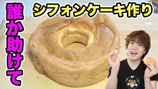 誰か助けて。シフォンケーキが・・・。