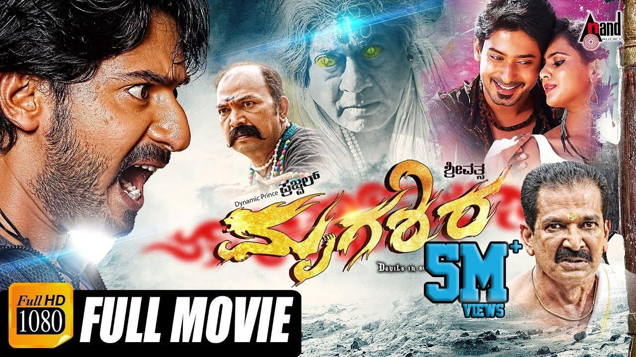 Mrugashira – ಮೃಗಶಿರ    Kannada Full HD Movie   Prajwal Devaraj, Manasa,Sadhu Kokila    Action Movie