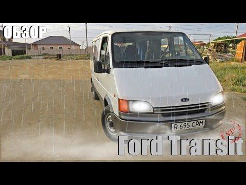 Обзор  Ford Transit 1992г.