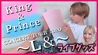 【購入品】King&Prince CONSERT TOUR 2020 〜L&〜のグッズを息子と紹介したら温度差がやばかったwww✨【キンプリ】
