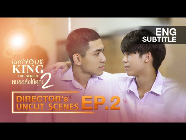I AM YOUR KING SS2 ผมขอสั่งให้คุณ |EP.2|【Director's Uncut Scenes Official】