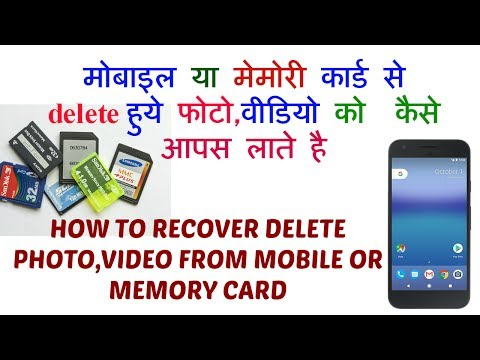 How To Recover Deleted Data File Photo video From Mobile / Memoery Card / Pc Step By Step In Hindi