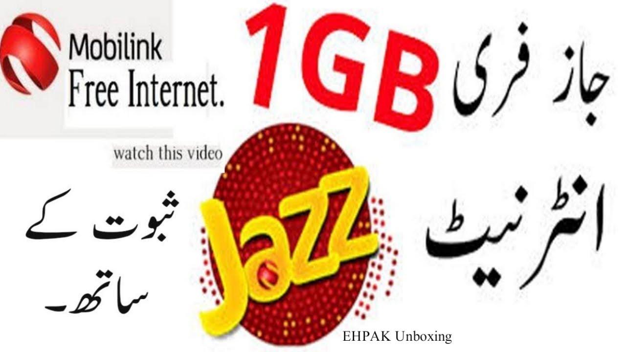 Get 1GB Free Mobilink,Jazz,Warid Data On Your Sim|New ...