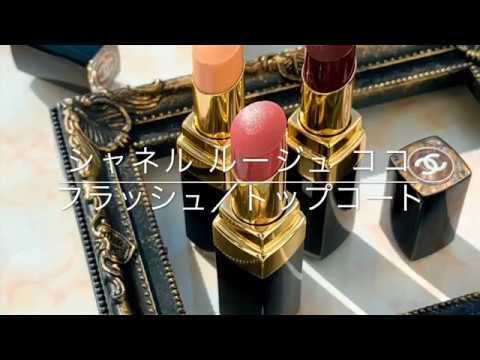 ce170eb4efa3 《シャネル春新作》透け感&高発色♡艶めく唇に仕上げる『ルージュ ココ フラッシュ/トップコート』おすすめ3色をレビュー