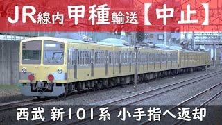 【多摩川線甲種中止】西武新101系245F小手指へ返却
